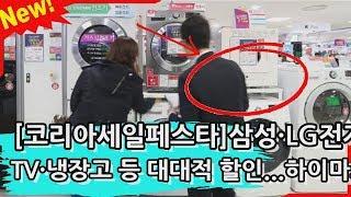 [최신 뉴스] [코리아세일페스타]삼성·LG전자, TV·…