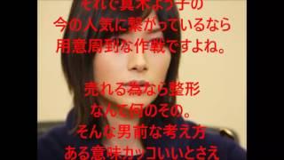 ドラマでブレイクした真木よう子は デビュー前に整形をしていたとの 噂...