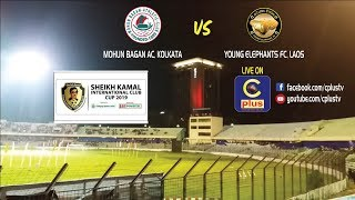 Sheikh Kamal International Club Cup 2019 | MOHUN BAGAN AC VS YOUNG ELEPHANTS FC