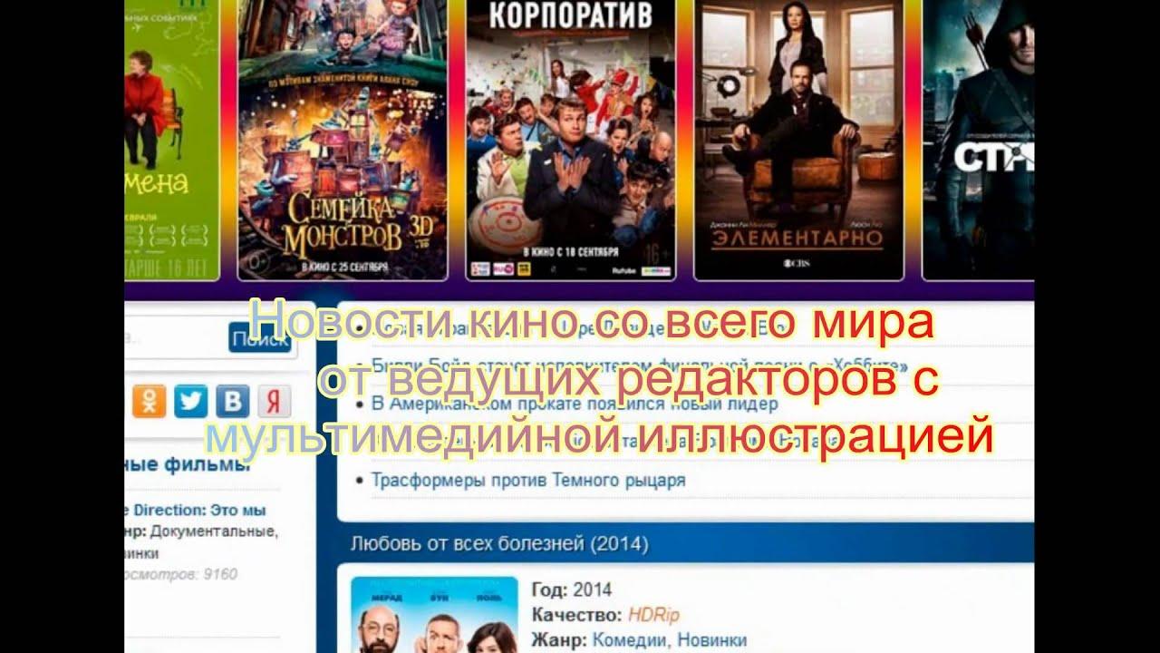онлайн фильмы бесплатные