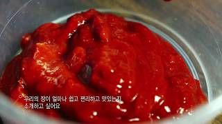 the taste of korea, 24편 고추장