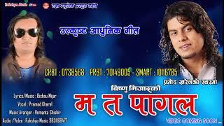 PRAMOD KHAREL NEW SONG ||भुल भन्छौ तिमिले || Bhula Bhanchhau Timi Le _Latest Adhunik Song 2074/2017