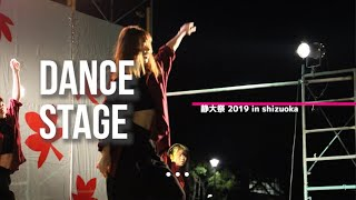 Let's DANCE!! MDC&社交ダンス部 静大祭2019in静岡
