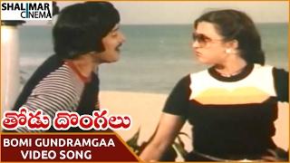 Thodu Dongalu Movie || Bomi Gundramgaa Video Song || Krishna, Chiranjeevi || Shalimarcinema