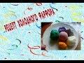 Простой рецепт холодного фарфора|| Чем красить холодный фарфор