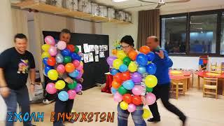 Σχολή Εμψυχωτών - Παιχνίδια με γονείς και παιδιά