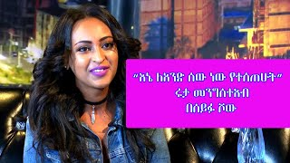 Ruta Mengesetab interview