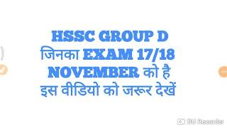 HSSC GROUP D ADMIT CARD FOR 17/18 NOVEMBER ||how to techies