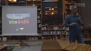 인문학 중국문화 제3편 '상인과 중국문화'…