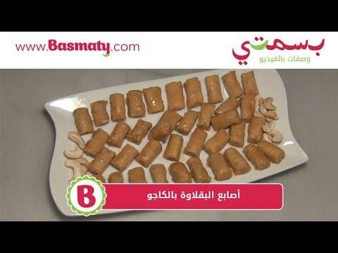 طريقه عمل البقلاوة بالكاجو : وصفة من بسمتي - www.basmaty.com