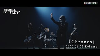 摩天楼オペラ / Chronos 【MV SPOT & 全曲試聴トレーラー】