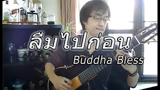 ลืมไปก่อน Buddha Bless / Fingerstyle Solo Guitar / by Nobu