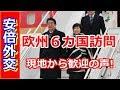 【海外の反応】安倍総理の欧州6カ国歴訪に現地から喜びの声「初めて日本の首脳が来てくれた!」