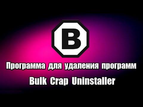Программа для удаления программ Bulk Crap Uninstaller