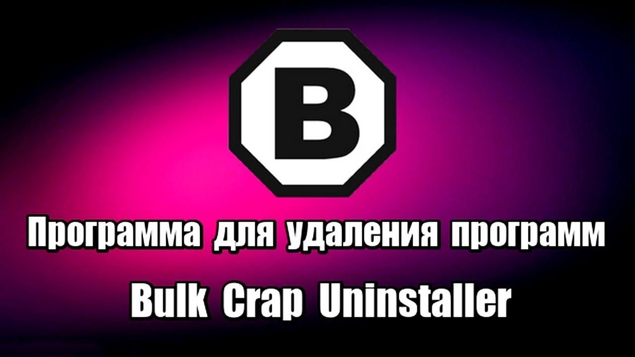 Bulk Crap Uninstaller