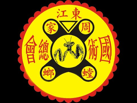 Sifu Paul Whitrod Interview 2016 | Part 1 | Chow Gar Southern Praying Mantis Kung Fu