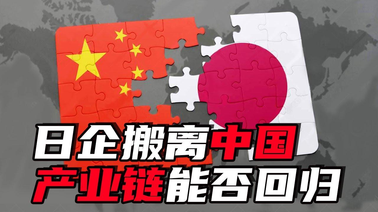 日本撤離企業大起底,歐美企業是否還會堅守?丨社會觀察