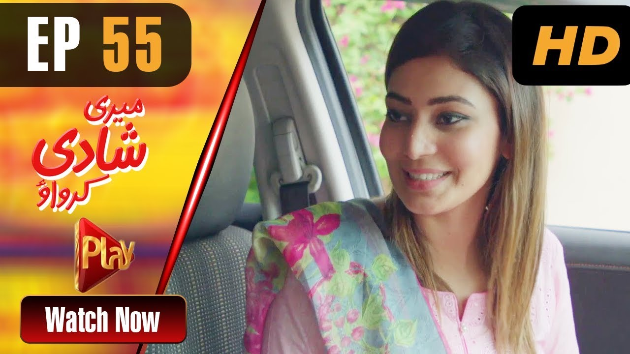 Meri Shadi Karwao - Episode 55 Play Tv Oct 16, 2019