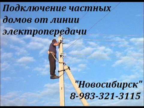 Сколько стоит подключение электричества к дому, сип кабель .