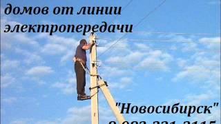 видео Как задаром подключить электричество к дому