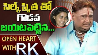 Choreographer Shiva Shankar Master About Clashes With Silk Smitha | Open Heart With RK | ABN