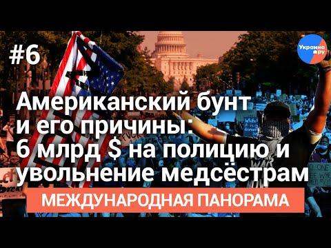 #Протесты: почему американцы взбунтовались?