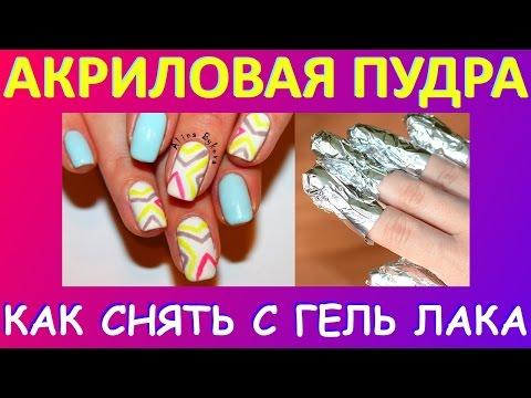 Как снять акриловую пудру с ногтей