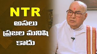 AP Ex CM Nadendla Bhaskara Rao Shocking Truths About Sr NTR | Talk Show With Swey | Dot News