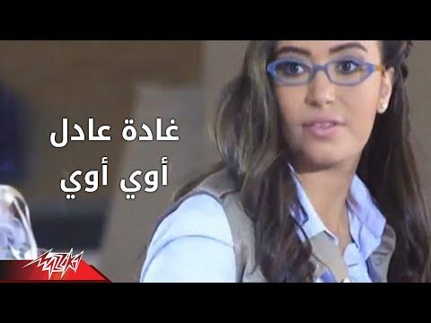 Awey Awey - Ghada Ragab اوى اوى - غاده رجب