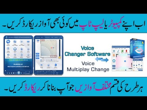 Voice Changer In Pc Or Leptop Install Software Full Version || Download || Urdu/Hindi