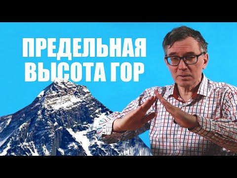 Чем ограничена предельная высота гор?