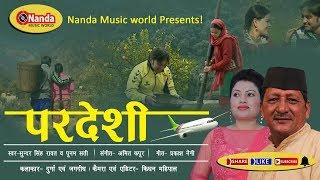 pardeshi | Sunder Singh Rawat & poonam sati | New Uttarakhandi Geet | Garhwali Song