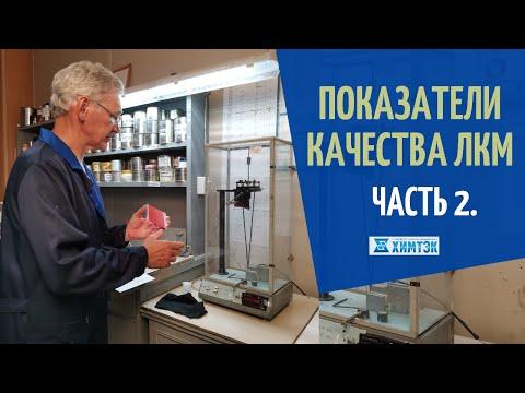 """""""Показатели качества ЛКМ"""" Технолог Химтэк Ярославль."""