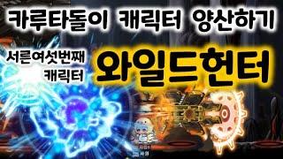 메이플 카루타돌이 - 와일드헌터 템세팅 코어강화 주간보스 [메이플스토리 파원]