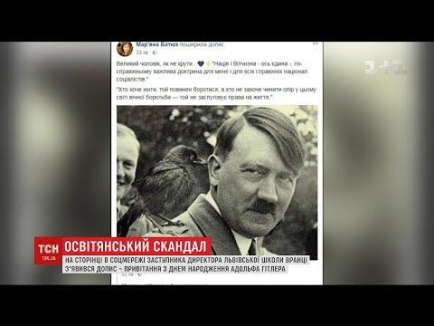ТСН: У Львові розгорівся скандал через вітання з днем народження Гітлера на сторінці депутата облради