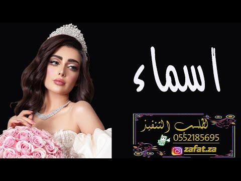 زفه باسم اسماء 2016 الحلا والذوق والنسمه