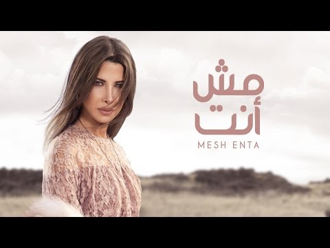 Nancy Ajram - Mesh Enta - Official Lyrics Video / نانسي عجرم - مش إنت - أغنية