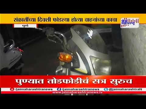 Sabotage in pune, 6 vehicle damage by unknown