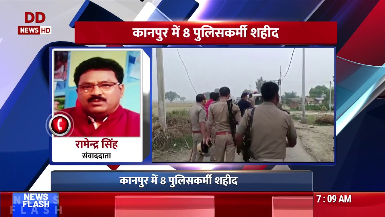 Download Kanpur: 8 policemen killed in firing by criminals during raid