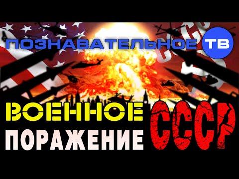Военное поражение СССР