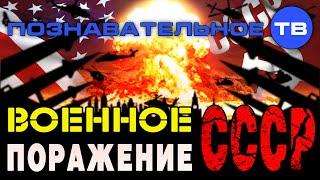 Военное поражение СССР (Познавательное ТВ, Артём Войтенков)