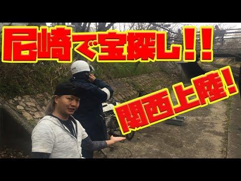 兵庫県尼崎で宝探し!!関西初上陸!!