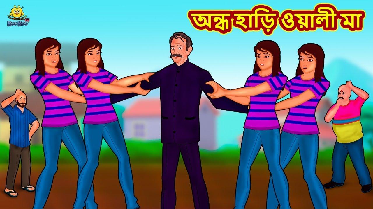 অন্ধ হাড়ি ওয়ালী মা | Bengali Story | Stories in Bengali | Bangla Golpo | Koo Koo TV Bengali