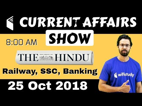 8:00 AM - Daily Current Affairs 25 Oct 2018 | UPSC, SSC, RBI, SBI, IBPS, Railway, KVS, Police