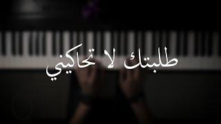 موسيقى بيانو - طلبتك - اصالة نصري - عزف علي الدوخي