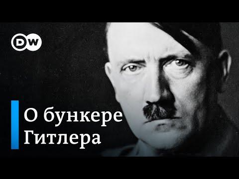 """В Берлине для туристов открылся """"Бункер Гитлера"""""""