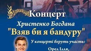 Сольный концерт Богдана Христенко