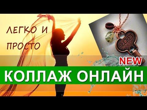 Сделать коллаж онлайн - 8арт, 8art, Москва, Варшавское
