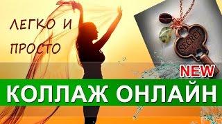Как сделать КОЛЛАЖ ОНЛАЙН(Как сделать коллаж онлайн http://o.cscore.ru/c/8454 Начинайте создавать свои уникальные работы, делитесь с ними в..., 2014-09-30T08:48:50.000Z)
