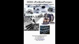 Трубы ВГП оцинкованные(Узнать цену металлопроката , стоимость доставки , заказать прайс лист на металлопрокат Вы можете у наших..., 2013-11-18T05:07:41.000Z)